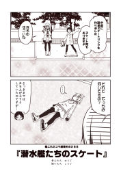 ... 2koma 3girls ahoge arm_up boots building casual coat comic commentary_request contemporary eyes_closed full_body gloves greyscale hair_ornament hands_on_own_cheeks hands_on_own_face i-58_(kantai_collection) ice jitome kantai_collection kouji_(campus_life) long_hair lying maru-yu_(kantai_collection) monochrome multiple_girls on_back on_ground open_mouth outdoors pantyhose park ro-500_(kantai_collection) scarf short_hair skates skating_rink skirt smile sparkle spoken_ellipsis sweater translated tree u-511_(kantai_collection) winter_clothes winter_coat