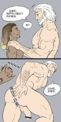 2boys age_difference ass ass_grab bara beard comic facial_hair flat_color hana_(artist) japanese lucio_(overwatch) male_focus multiple_boys multiple_penises muscle nude overwatch penis reinhardt_(overwatch) size_difference spreading testicles text translation_request yaoi