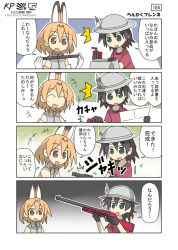 2girls animal_ears animal_print artist_request bag blonde_hair blowgun brown_hair colored comic commentary gloves gradient gradient_background gun kaban kemono_friends multiple_girls paper rifle safari_hat serval_(kemono_friends) short_hair speech_bubble translation_request weapon