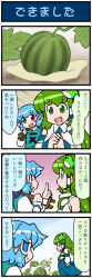 4koma artist_self-insert blue_eyes blue_hair comic commentary detached_sleeves food frog_hair_ornament fruit geta gradient gradient_background green_eyes green_hair hair_ornament hair_tubes heterochromia highres holding holding_umbrella index_finger_raised jitome juliet_sleeves kochiya_sanae leaf long_hair long_sleeves mizuki_hitoshi nontraditional_miko open_mouth oriental_umbrella plant puffy_sleeves red_eyes short_hair smile snake_hair_ornament squatting sweat tatara_kogasa touhou translated umbrella vest vines watermelon wide_sleeves