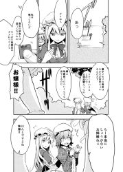alternate_costume bat_wings comic culter dress hat long_hair maribel_hearn microchip monochrome remilia_scarlet ribbon short_hair touhou translation_request wings