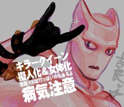 biafura jojo_no_kimyou_na_bouken killer_queen sparkle stand_(jojo) translation_request