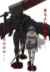 1boy 1girl berserk blood crossover dragonslayer_(sword) guts huge_weapon long_hair mahou_shoujo_madoka_magica miki_sayaka nemo_(nameless920) polearm sword weapon