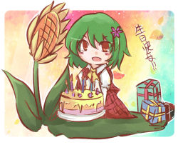 1girl ascot cake chibi chinese fang flower food gift green_hair hair_flower hair_ornament happy_birthday kazami_youka kazami_yuuka open_mouth plaid plaid_skirt plaid_vest red_eyes satorichan short_hair sketch skirt skirt_set smile solo sunflower touhou younger