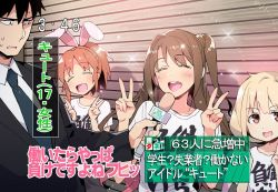 1boy 3girls :d ^_^ abe_nana animal_ears blush bunny_ears clothes_writing cosplay double_v eyes_closed futaba_anzu futaba_anzu_(cosplay) idolmaster idolmaster_cinderella_girls long_hair matching_outfit microphone multiple_girls necktie open_mouth producer_(idolmaster_cinderella_girls_anime) redrop shimamura_uzuki shirt side_ponytail smile t-shirt timestamp translation_request v