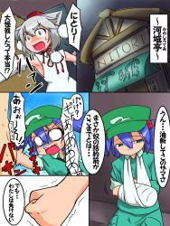 2girls anal anal_fisting animal_ears arm_sling cast cinnamon_sabaku comic detached_sleeves fisting furigana hair_bobbles hair_ornament hat highres inubashiri_momiji kawashiro_nitori multiple_girls short_hair tokin_hat touhou translated two_side_up wolf_ears