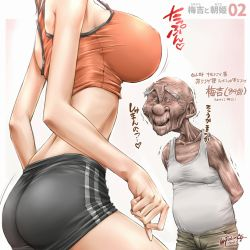 1boy 1girl 2016 age_difference aizawa_asahi_(unbalance) arms_behind_back artist_name ass bad_anatomy bald blush boyshorts breasts brown_eyes brown_hair dated drooling erect_nipples head_out_of_frame heart highres large_breasts midriff old_man original saliva short_hair short_shorts shorts sports_bra sweat translation_request ugly_man umekichi_(unbalance) unbalance wrinkles