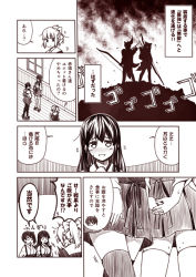 3girls akagi_(kantai_collection) animal_ears arrow bow bow_(weapon) comic dog_ears dog_tail hair_bow hair_ribbon holding kaga_(kantai_collection) kantai_collection kemonomimi_mode kouji_(campus_life) long_hair monochrome multiple_girls muneate ponytail ribbon school_uniform serafuku side_ponytail silhouette tail thighhighs translation_request weapon yuubari_(kantai_collection) zettai_ryouiki