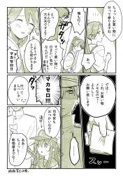 admiral_(kantai_collection) akatsuki_(kantai_collection) comic hat houshou_(kantai_collection) japanese_clothes kantai_collection long_hair momose_(oqo) monochrome multiple_girls note ponytail school_uniform translation_request