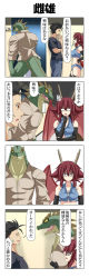 1girl 2boys 4koma arm_warmers black_hair brown_eyes comic commentary_request crop_top crossed_arms denim denim_shorts dragon_girl dragon_horns dragon_wings eyes_closed facial_hair garter_straps glasses hallway hand_on_hip hand_on_own_chin hand_up highres horns lizard_tail lizardman midriff multiple_boys muscle open_mouth original rappa_(rappaya) red_hair shirt shorts sleeveless sleeveless_shirt slit_pupils stubble sweatdrop t-shirt thighhighs thought_bubble translation_request wings