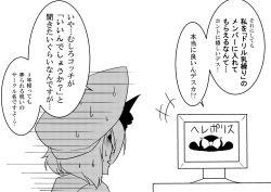artist_self-insert comic hat monitor nagae_iku open_mouth remilia_scarlet sweatdrop touhou translation_request warugaki_(sk-ii)