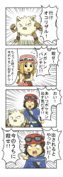 1boy 1girl 4koma anger_vein bag bare_shoulders blonde_hair brown_hair calme_(pokemon) clenched_hands comic d: d:< dot_nose emphasis_lines flying_sweatdrops handbag hat long_hair open_mouth pointing pokemon pokemon_(game) pokemon_xy primeape serena_(pokemon) shiitake_nabe_tsukami short_hair shouting sleeveless speech_bubble sunglasses sunglasses_on_head sweatdrop translated