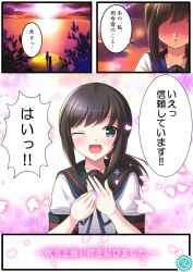 admiral_(kantai_collection) blush comic fubuki_(kantai_collection) highres jewelry kantai_collection mokyu9nine partially_translated ring school_uniform serafuku sunset translation_request