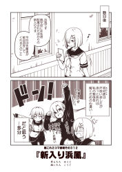 /\/\/\ 2koma 3girls :d akigumo_(kantai_collection) alternate_costume blush closed_mouth comic ginyu_force_pose greyscale hair_ornament hair_ribbon hairclip hamakaze_(kantai_collection) hibiki_(kantai_collection) kantai_collection kouji_(campus_life) long_hair long_sleeves monochrome multiple_girls musical_note open_mouth pantyhose quaver remodel_(kantai_collection) ribbon school_uniform serafuku short_hair short_sleeves smile thought_bubble translation_request verniy_(kantai_collection)