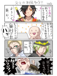 4koma aqua_eyes armor black_hair blush brown_hair coat dezel_(tales) fang glasses green_hair hair_over_one_eye hat julius_will_kresnik open_mouth orange_eyes rokurou_(tales) sea short_hair smile sword tales_of_(series) tales_of_berseria tales_of_xillia_2 tales_of_zestiria tears weapon