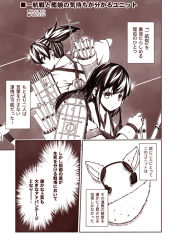 >:/ 2girls akagi_(kantai_collection) arrow bow_(weapon) comic flight_deck holding japanese_clothes kaga_(kantai_collection) kantai_collection kouji_(campus_life) long_hair monochrome multiple_girls muneate side_ponytail translation_request weapon
