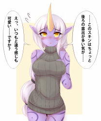1girl :o aran_sweater arm_behind_back ayatori_(aytr) blush breasts hand_on_breast highres horn large_breasts league_of_legends long_hair looking_at_viewer multi-tied_hair pointy_ears ponytail purple_skin ribbed_sweater solo soraka sweatdrop sweater tattoo translation_request very_long_hair white_hair yellow_eyes