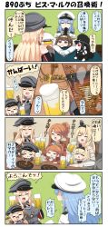 4koma alcohol anchor_choker animal_hat aquila_(kantai_collection) battleship_hime beer beer_mug bird bismarck_(kantai_collection) black_hair blonde_hair blue_hair blush breasts brown_hair chair chibi clenched_hand comic commentary_request crown cup desk double_bun dress drooling dual_wielding duck eating elbow_gloves epaulettes eyes_closed female_admiral_(kantai_collection) food food_on_face fork gloves grey_eyes grill hair_bun hair_ornament hairband hairclip hand_on_own_face hat headgear hidden_eyes highres holding holding_cup holding_food jacket japanese_clothes kantai_collection keg kongou_(kantai_collection) large_breasts military military_hat military_uniform mini_crown off-shoulder_dress off_shoulder oktoberfest oni_horns open_mouth orange_hair peaked_cap plate ponytail puchimasu! red_eyes sausage shaded_face shinkaisei-kan sitting_on_table sleeveless sleeveless_dress tearing_up throne toast_(gesture) translation_request trembling uniform warspite_(kantai_collection) yuureidoushi_(yuurei6214)