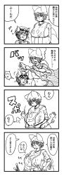 /\/\/\ 2girls 4koma absurdres animal_ears breast_grab breast_smother breasts cat_ears cat_tail chanta_(ayatakaoisii) chen clothes_lift comic eyes_closed fox_tail grabbing greyscale hand_on_another's_head hand_on_hip hands_in_sleeves hat head_under_clothes highres huge_breasts looking_at_another mob_cap monochrome multiple_girls multiple_tails navel nekomata nipples pillow_hat surprised sweatdrop tabard tail tassel touhou translation_request two_tails wide_sleeves yakumo_ran