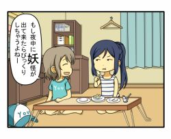 2girls blue_hair brown_hair casual clothes_hanger comic eating eyes_closed hat love_live! love_live!_sunshine!! matsuura_kanan multiple_girls plate ponytail shiitake_nabe_tsukami shirt short_hair sleeveless staring t-shirt table toothpick translated watanabe_you