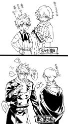 !? 2boys 2koma ? age_comparison child coat comic hair_over_one_eye hands_on_hips male_focus mars_symbol multiple_boys ookanehira_(touken_ranbu) pointing pointy_hair scarf short_hair shuri_(84k) spoken_interrobang spoken_question_mark suspenders sweat sweater thermos touken_ranbu translation_request uguisumaru uguisumaru_(touken_ranbu) venus_symbol winter_clothes younger