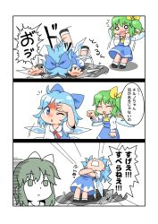 2girls 3koma :d blue_bow blue_eyes blue_hair blue_skirt bow cirno color_drain comic commentary_request daiyousei empty_eyes eyes_closed faceplant green_hair hair_bow highres ice ice_wings injury long_hair long_sleeves multiple_girls o_o one_eye_closed open_mouth pointing scrape side_ponytail skirt smile surprised sweat tears touhou translation_request tripping unachika vest wings