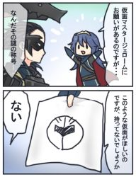 1boy 1girl black_hair blue_eyes blue_hair cape check_translation dragon fire_emblem fire_emblem:_kakusei jerome_(fire_emblem) kirby_(series) long_hair lucina mask meta_knight nintendo super_smash_bros. translated translation_request