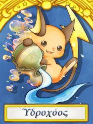 :3 cafe_(chuu_no_ouchi) jar no_humans open_mouth pokemon pokemon_(game) raichu tail