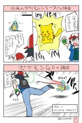 backpack bag bangs baseball_cap black_hair brown_eyes bruise cellphone comic commentary_request denim energy_beam face_punch fingerless_gloves gloves hat highres in_the_face injury jacket jeans open_mouth outstretched_arm pants phone pikachu poke_ball pokemon pokemon_go punching satoshi_(pokemon) smartphone squirtle tail translation_request turtle_shell twitter_username yano_toshinori