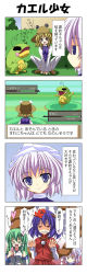 >_< 4koma :d blonde_hair blue_eyes blue_hair blush cellphone censored comic commentary_request crossover drooling gameplay_mechanics green_hair highres identity_censor kochiya_sanae letty_whiterock mars_symbol moriya_suwako open_mouth parody phone pokemon pokemon_(game) pokemon_battle politoed purple_hair rappa_(rappaya) red_eyes revision rope shimenawa smile touhou translated venus_symbol xd yasaka_kanako you_gonna_get_raped