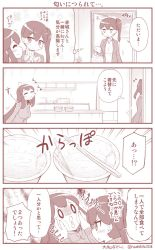 0_0 2girls 4koma ^_^ akagi_(kantai_collection) alternate_costume bag blush casual chopsticks comic commentary_request contemporary eyes_closed hands_on_another's_cheeks hands_on_another's_face holding imagining jacket jewelry kaga_(kantai_collection) kantai_collection kitchen long_hair microwave monochrome multiple_girls necklace plastic_bag side_ponytail smelling smile sweat track_jacket translation_request trembling twitter_username visible_air yamato_nadeshiko