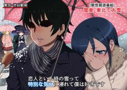 1boy 3girls aragaki_ayase blue_eyes blue_hair covering_face gokou_ruri hand_holding hand_on_own_face kousaka_kirino long_hair multiple_girls ore_no_imouto_ga_konna_ni_kawaii_wake_ga_nai scarf shin'ya_(shin'yanchi) special_feeling_(meme) text translation_request umbrella