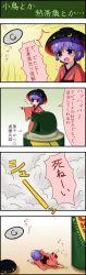 4koma comic highres sukuna_shinmyoumaru tagme taochart touhou translation_request