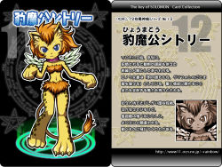 1girl :3 ars_goetia blue_eyes character_name character_profile furry kurono leopard leopard_ears leopard_tail magic_circle number original sitri_(kurono) solo translated wings yellow_skin