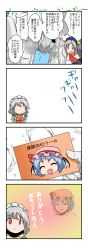 4koma 5girls :3 bat_wings bow braid comic cosplay fang floral_print flower hair_bow hat highres ibaraki_kasen ibaraki_kasen_(cosplay) izayoi_sakuya kawashiro_nitori kawashiro_nitori_(cosplay) konpaku_youmu long_hair maid_headdress mikazuki_neko multiple_girls purple_hair red_eyes remilia_scarlet short_hair silver_hair tagme touhou translation_request twin_braids watatsuki_no_yorihime wings yagokoro_eirin