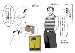 artist_self-insert box comic denim jeans monochrome pants portrait remilia_scarlet shirt striped striped_shirt tagme_(character) touhou translation_request warugaki_(sk-ii)