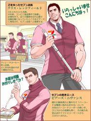 4boys 7-eleven barcode_scanner broom character_request chris_redfield hon5 multiple_boys resident_evil translation_request uniform