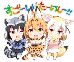 3girls :3 :d ;d animal_ears animal_print bangs bare_shoulders black_bow black_skirt blonde_hair blue_shirt blush bow brown_eyes catchphrase chibi elbow_gloves eyebrows_visible_through_hair fang fennec_(kemono_friends) fennec_ears fennec_tail fox_ears fox_tail gloves japari_symbol kemono_friends looking_at_viewer multicolored_hair multiple_girls one_eye_closed open_mouth pantyhose pink_shirt raccoon_(kemono_friends) raccoon_ears raccoon_tail serval_(kemono_friends) serval_ears serval_print serval_tail shirt short_hair simple_background skirt sleeveless sleeveless_shirt smile tail thighhighs tsukudani_norio white_background white_bow white_shirt white_skirt yellow_eyes