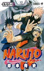 1girl 3boys fishnets haruno_sakura hatake_kakashi kishimoto_masashi logo multiple_boys naruto official_art torn_clothes uchiha_sasuke uzumaki_naruto volume_cover