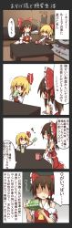 2girls 4koma ascot bare_shoulders bed blonde_hair bow brown_hair comic cup detached_sleeves game_console hair_bow hair_ribbon hair_tubes hakurei_reimu highres kumo_(atm) long_sleeves multiple_girls musical_note red_eyes ribbon ribbon-trimmed_sleeves ribbon_trim rumia shaded_face shirt sitting skirt skirt_set teacup television touhou translation_request tray vest wide_sleeves