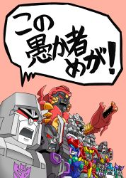 00s 6+boys 80s 90s armor beast_wars beast_wars_ii beast_wars_neo beni_(8204) blue_eyes claws clenched_teeth decepticon dragon fangs galvatron glowing grinding highres insignia japanese machine machinery magmatron mecha megatron megatron_(prime) multiple_boys multiple_persona no_humans oldschool open_mouth personification predacon red_eyes robot science_fiction simple_background smile teeth transformers transformers_animated transformers_armada transformers_car_robots transformers_cybertron transformers_energon transformers_prime transformers_superlink translation_request upper_body weapon