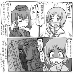 black_jacket blush cellphone comic dougi garrison_cap girls_und_panzer hat jacket karate_gi long_hair long_sleeves military military_uniform monochrome multiple_girls nishizumi_maho nishizumi_miho nishizumi_shiho phone school_uniform short_hair siblings sisters sweat tonda translation_request uniform