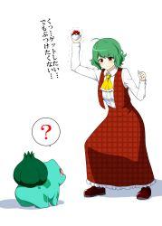 1girl ascot bulbasaur commentary_request green_eyes green_hair highres kazami_yuuka mattari_yufi poke_ball pokemon pokemon_go touhou vest white_background