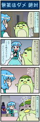 4koma =_= ^_^ artist_self-insert blue_eyes blue_hair blush_stickers book_stack comic commentary di_gi_charat door eyes_closed gradient gradient_background heart heterochromia highres holding holding_microphone juliet_sleeves kappa karakasa_obake long_sleeves majin_gappa microphone mizuki_hitoshi one-eyed open_mouth outstretched_arms puffy_sleeves red_eyes runny_nose shaded_face short_hair smile spoken_heart spread_arms sweat sweatdrop tatara_kogasa touhou translated turn_pale umbrella vest