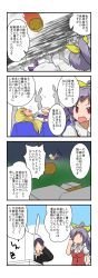 3girls 4koma animal_ears blonde_hair bow braid bunny_ears business_suit comic hair_bow hat highres long_hair maid_headdress mikazuki_neko multiple_girls necktie ponytail purple_hair red_eyes reisen_udongein_inaba short_hair silver_hair tagme touhou translation_request watatsuki_no_toyohime watatsuki_no_yorihime