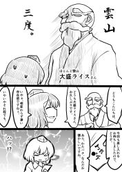 1boy 1girl artist_self-insert bald beard berusuke_(beru_no_su) comic facial_hair hat monochrome mustache robe shameimaru_aya tokin_hat touhou translation_request unzan