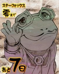 1boy beltino_toad frog glasses japanese_text male_focus nintendo partially_colored solo star_fox text