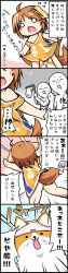 >:o 1girl 4koma :d :o :p ^q^ animal_ears borrowed_character butterfly_net censored comic dog dog_ears dog_tail fang hand_net kuroneko_liger meiko_(inuarashi) musical_note object_on_head open_mouth original oversized_clothes panties panties_on_head smile sweat tail tank_top tongue tongue_out translation_request underwear