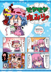 2girls :3 bat_wings blue_hair bow brooch chibi commentary_request cover cover_page detached_wings drooling fang hair_bow hata_no_kokoro jewelry long_hair long_sleeves mob_cap multiple_girls noai_nioshi open_mouth patch puffy_short_sleeves puffy_sleeves purple_hair red_bow remilia_scarlet short_hair short_sleeves touhou translation_request trembling wings |_|