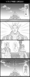 4koma bare_shoulders caesar_anthonio_zeppeli castle comic crossed_arms gloves gradient graphite_(medium) greyscale highres hyottoko_mask jacket jojo_no_kimyou_na_bouken lisa_lisa monochrome muscle ocean off_shoulder scarf stand_(jojo) sunglasses traditional_media translation_request utano winged_hair_ornament